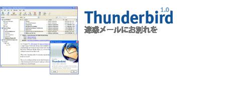 product-thunderbird-screen.png
